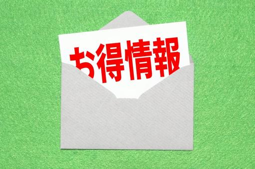 Information of sale