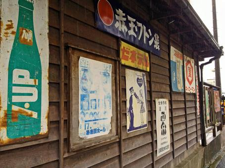 Atmosphere of Showa