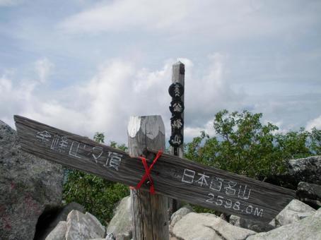金峰山 정상 표지판