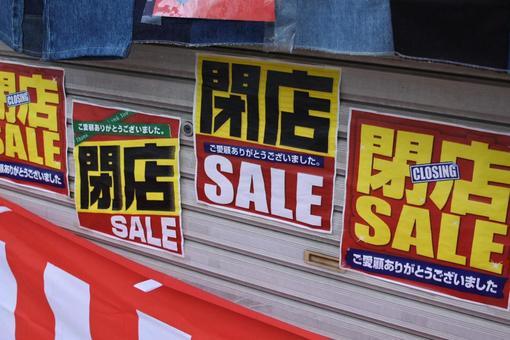 Closed shop sale