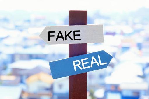 REAL인지 FAKE 어느 쪽 진짜인지 가짜인지 이미지 소재 이정표