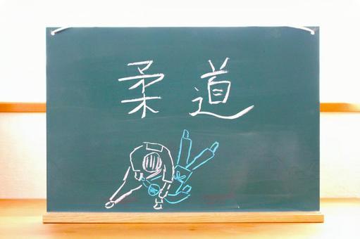 Blackboard letters written as judo