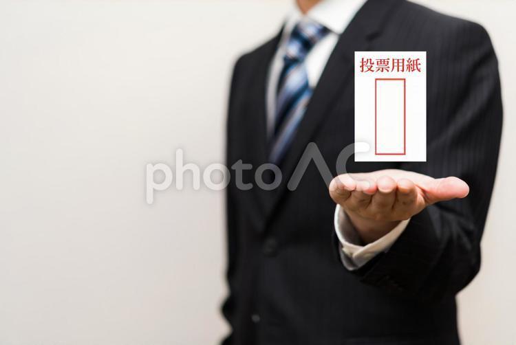 投票用紙の写真