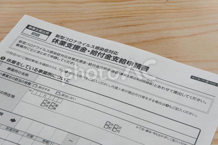新型コロナウィルス感染症対応休業支援金・給付金支給申請書の写真