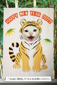 2022 New Year's card Tiger face panel and kitten