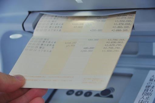 ATM과 통장