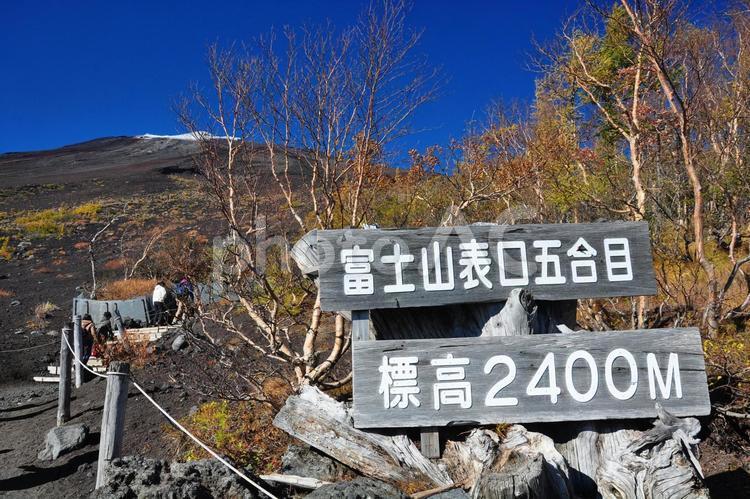 富士山五合目の写真