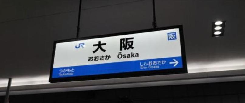 오사카 역 간판