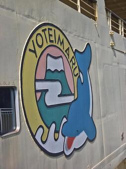 """Blue box contact ship """"Yobushimaru"""" symbol mark"""