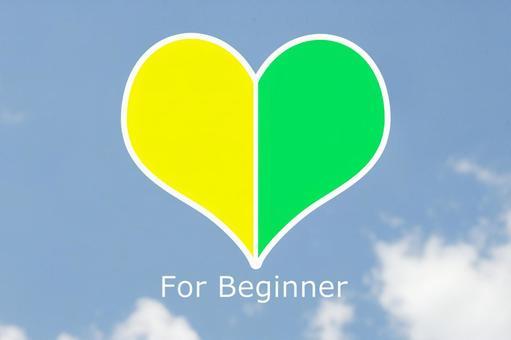 Heart beginner mark